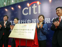Will Chinese government block China bank's investment in Citigroup?