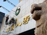 China Life 3Q profit US$1 bln