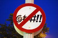Swearing Helps People Feel Better