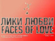 16 faces of love