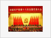 China's Another Anti-Corruption Campaign Stipulates No Intimate Family Secrets