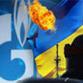 Ukraine Not Mischievous with Russia's Gazprom Anymore