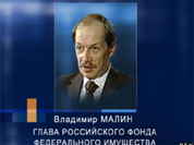 Head of Russian Government Department for Federal Property dismissed
